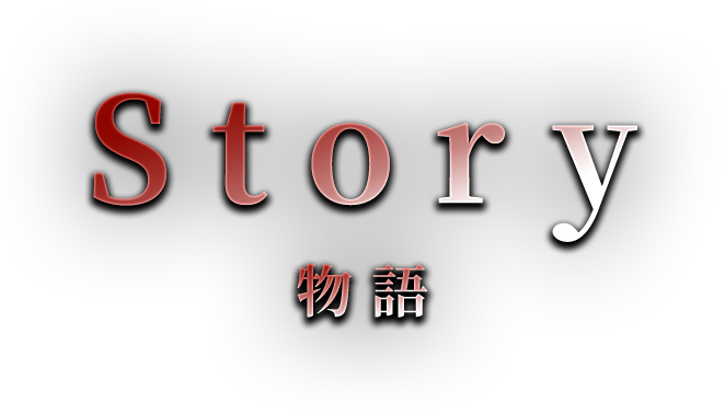 Story 故事劇情
